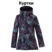Женские сноубордические куртки