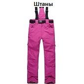 Женские лыжные штаны